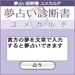 夢占い診断書 ユメカルテ