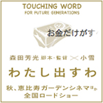 TOUCHING WORD × 映画「わたし出すわ」