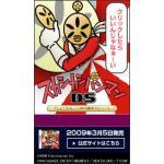 「しょこたん」こと中川翔子プロデュース スカシカシパンマンDS ブログパーツ