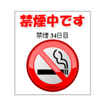 Quit Smoking Countdown Widget