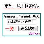 商品一発!検索くん Ver.2