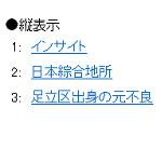 goo検索1・2・3(ワン・ツー・スリー)