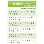 FXブログパーツ - 為替マーケットニュース