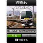 鉄道.tvブログパーツ