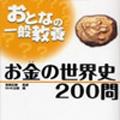 お金の世界史検定