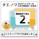 webディレクターのためのチエノワ勉強会開催カウンター