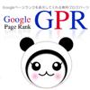 グーグルページランク表示ツールGPR