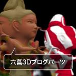 六菖3Dブログパーツ