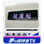 夢の超特急TV