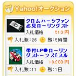 Yahoo!オークション対応 スクロールウィジェット