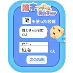 漢字で命名 男の子ver