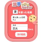 漢字で命名 女の子ver