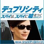 『デュプリシティ ~スパイは、スパイに嘘をつく~』オリジナルブログパーツ