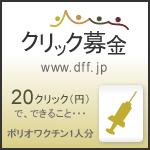dff.jp クリック募金ブログパーツ