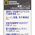 ナショナルジオグラフィック ニュース