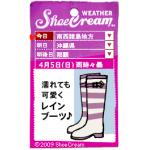 お天気☆靴予報