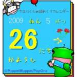 パペットマペット かえるくんカレンダー