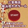 2 Kanji Phrase Game