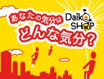 DaikoSHOP 気分診断ブログパーツ