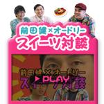 オードリー×前田健対談動画ブログパーツ