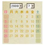 背景・文字色カスタマイズ☆オシャレカレンダーブログパーツ