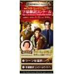 神田外語グループ字幕翻訳コンクール2009ブログパーツ