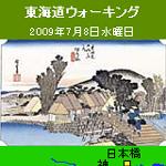 東海道ウォーキングブログパーツ