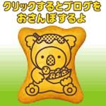 日替り!おさんぽコアラBlogParts