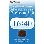 メニコン ジュゴン部長のデジタル鳩時計ブログパーツ