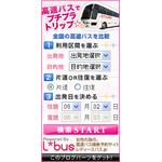 高速バス検索 L*busブログパーツ