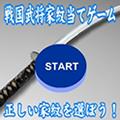 戦国武将家紋当てゲームブログパーツ