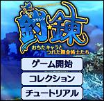 マナケミア2PORTABLE+『釣錬』ブログパーツ