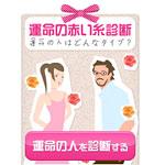 婚活ブログパーツ 運命の赤い糸診断