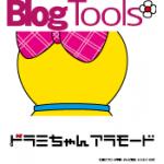 ドラミちゃんファッションEC ブログツール