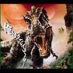 『マーシャル博士の恐竜ランド』オリジナルブログパーツ