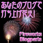 Fireworks widget