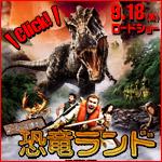 『マーシャル博士の恐竜ランド』ブログパーツ