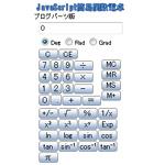 JavaScript簡易関数電卓ブログパーツ版