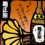 菊正宗「初めての街で」ブログパーツ