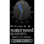 waterweed ブログパーツ