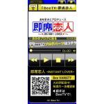 BeeTV「即席恋人」ブログパーツ