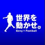 Sony×Football オリジナルブログパーツ