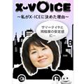 ミシュラン スタッドレスタイヤX-ICE.TV ブログパーツ