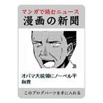 漫画の新聞 ブログパーツ
