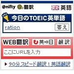 英語翻訳ブログパーツ