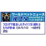 WPN-ワールドペットニュース-