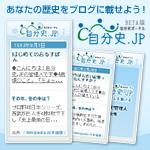 『自分史.JP』ブログパーツ