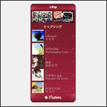 iTunes Storeブログパーツ