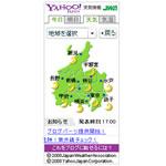 Yahoo!天気情報ブログパーツ