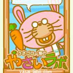 うさゴローの野菜大好きブログパーツ
